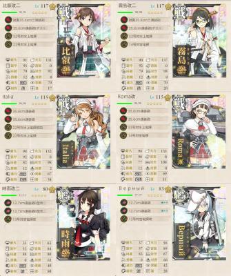 E6第三艦隊