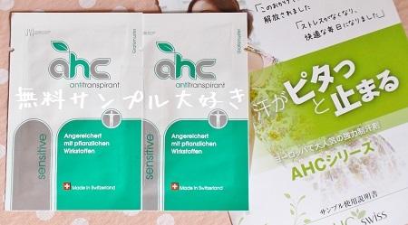 AHC20
