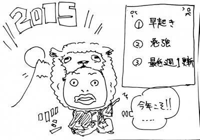 2015mokuhyou.jpg
