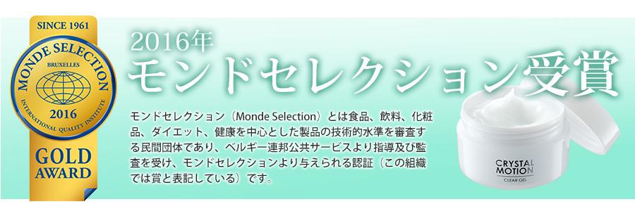 crystal_monde2016.jpg