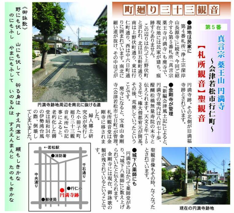 会津の情報タウン誌