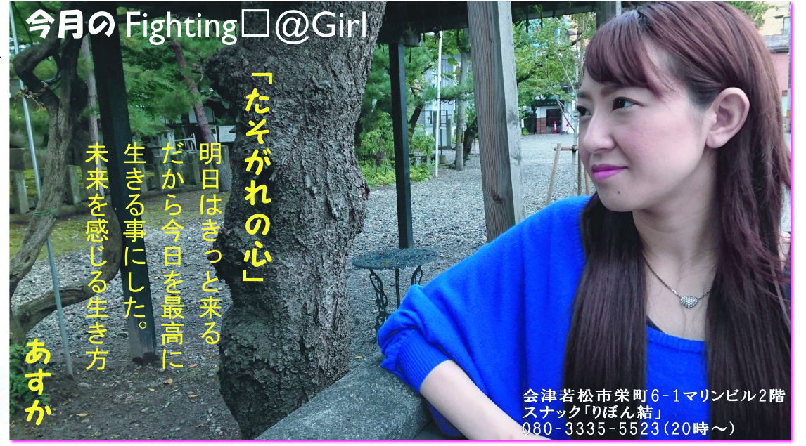 会津の頑張る女性