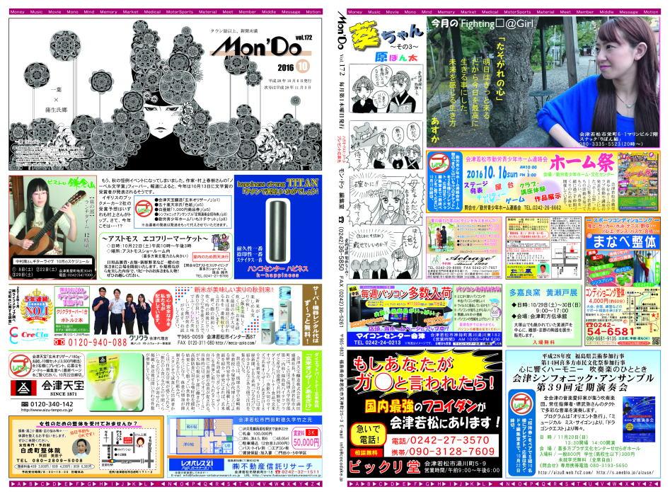 会津のタウン誌「Mon,Do」