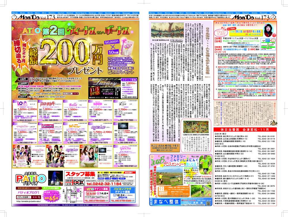 会津のタウン誌MonDo「モン・ドゥ」2016年11月号
