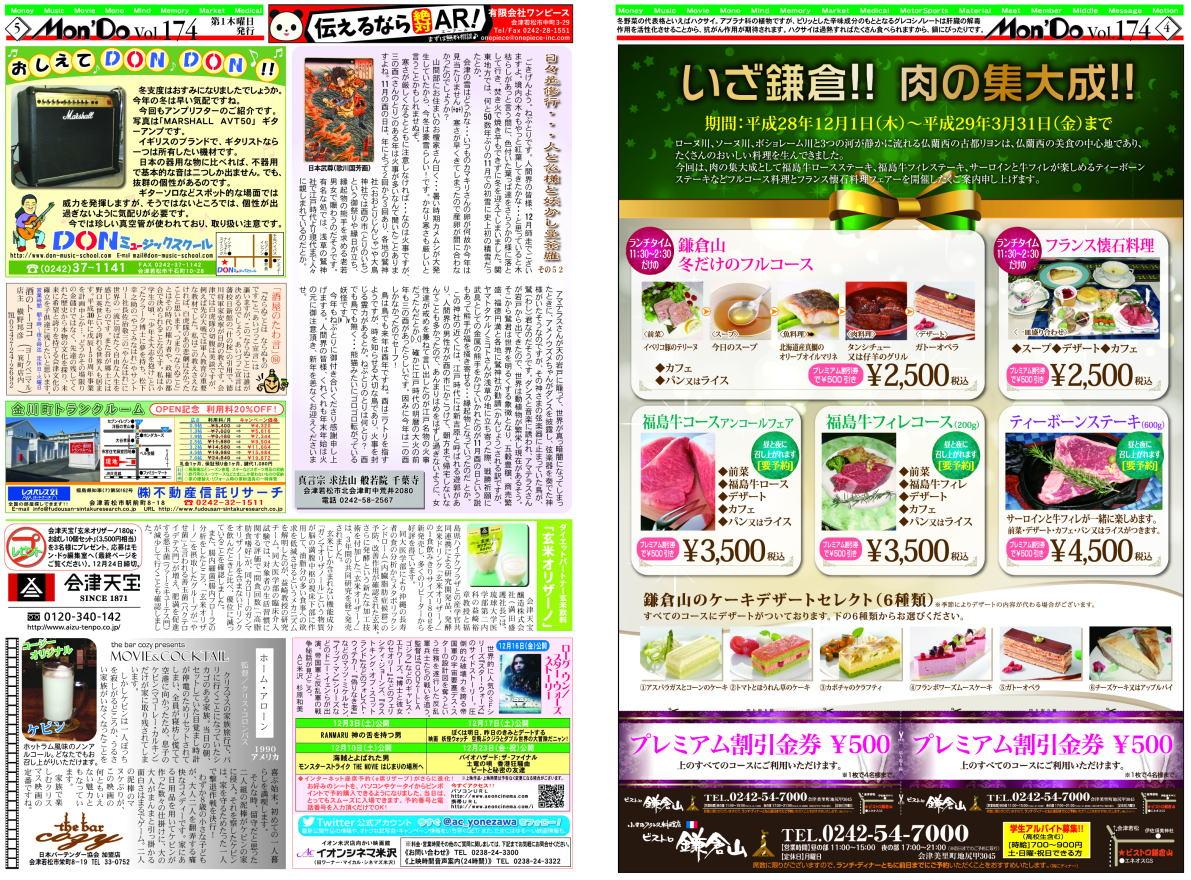 会津のタウン誌MonDo「モン・ドゥ」2016年112月号