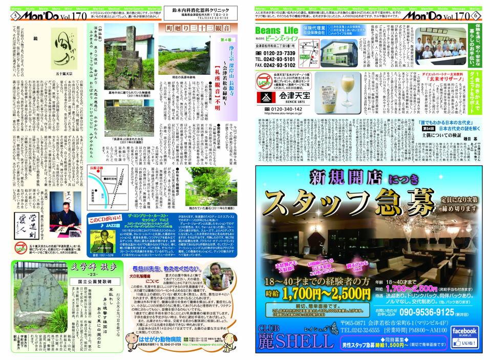 会津のタウン誌monndo(モン・ドゥー)
