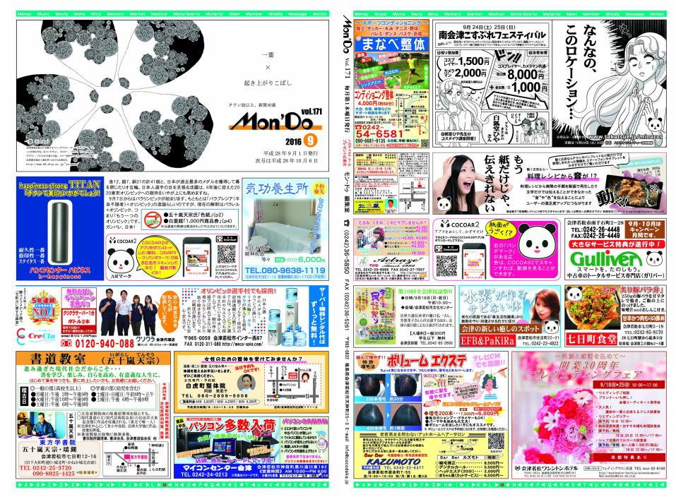 会津のタウン誌