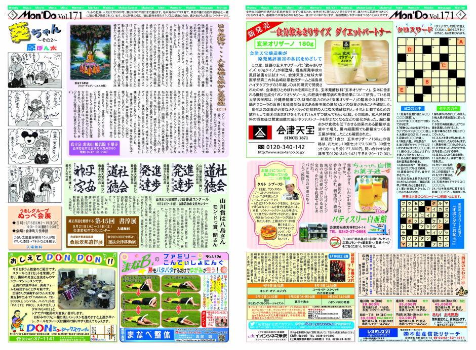 会津のタウン誌モン・ドゥー(Mon,Do)