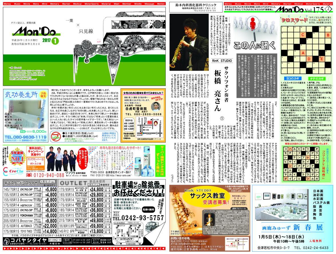 会津のタウン誌「モン・ドゥ」