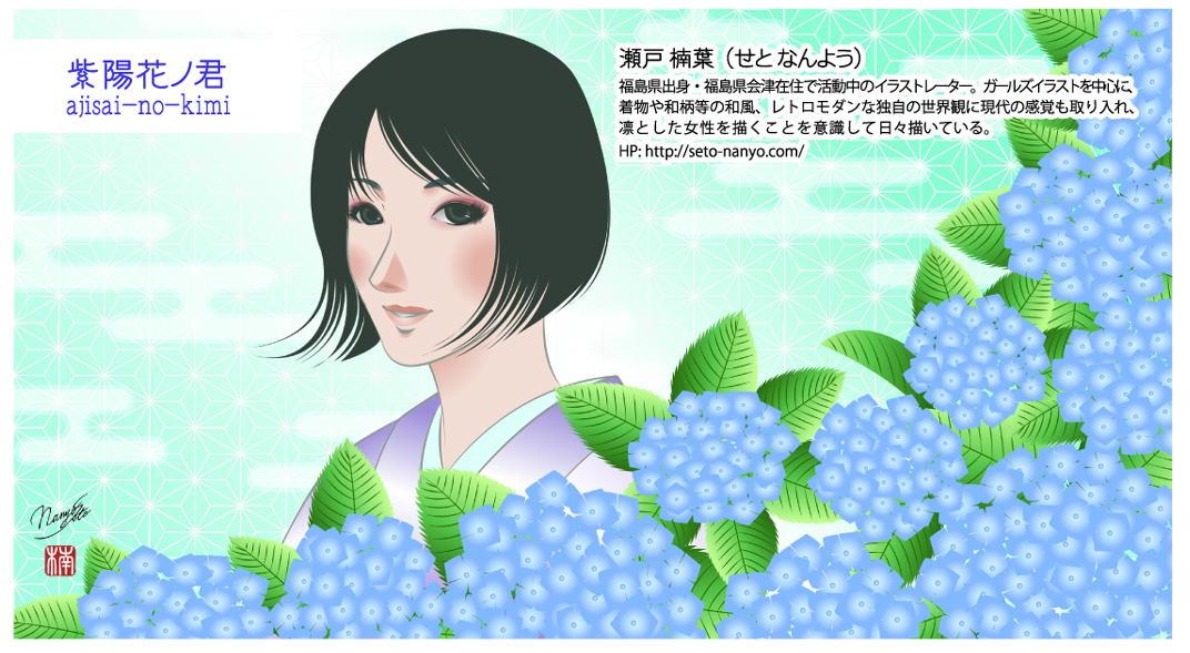 会津のタウン誌「モンドゥ」
