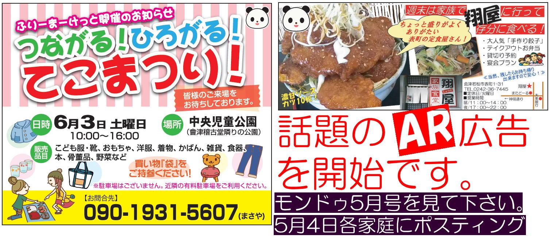 会津若松のタウン誌「モンドゥ」