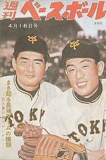 長嶋茂雄 雑誌『ベースボールマガジン』1958年4月16日号。右は広岡達朗