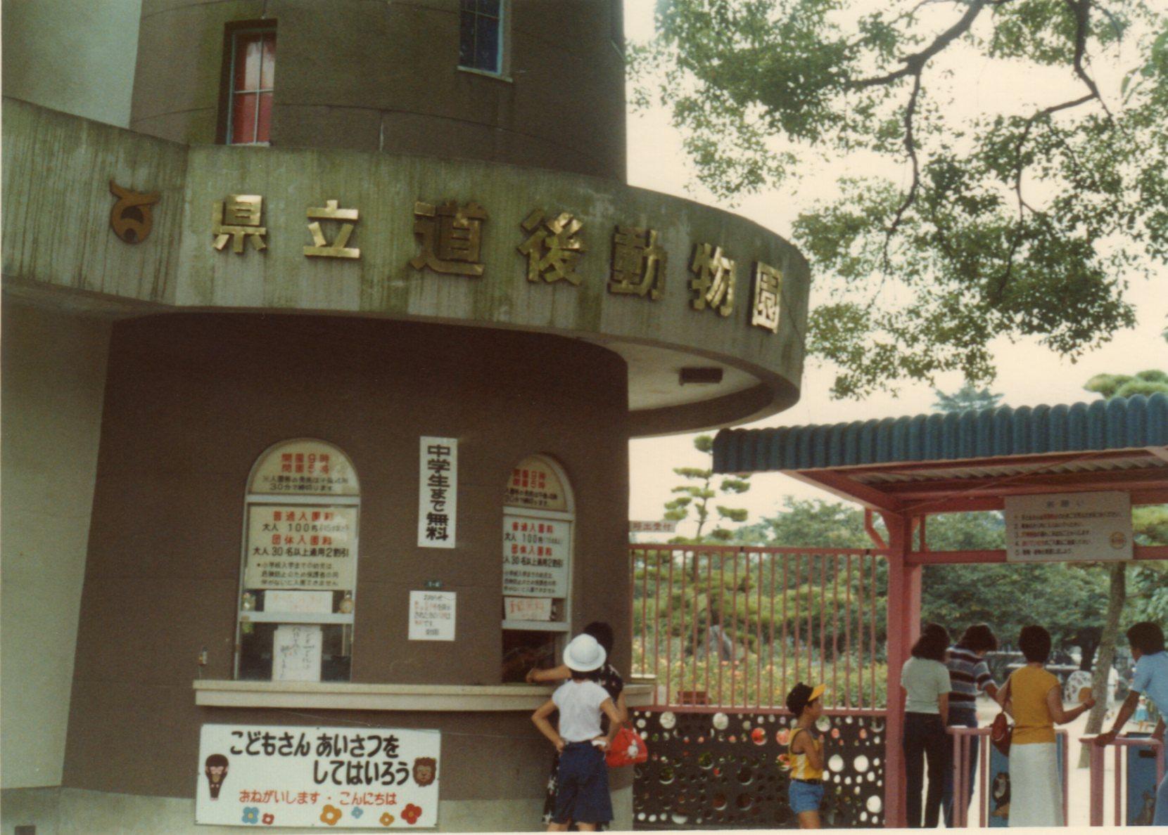 県立道後動物園1980年8月464