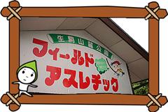 生駒山麓公園フィールドアスレティック