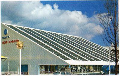 ポートピア'81 サンヨウーソーラー館