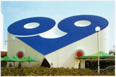 ポートピア'81 大阪ガス「ワンダーランド」