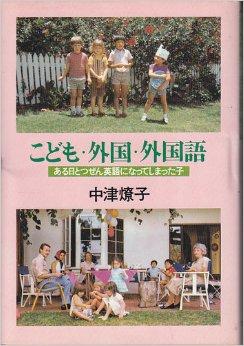 子供外国・外国語