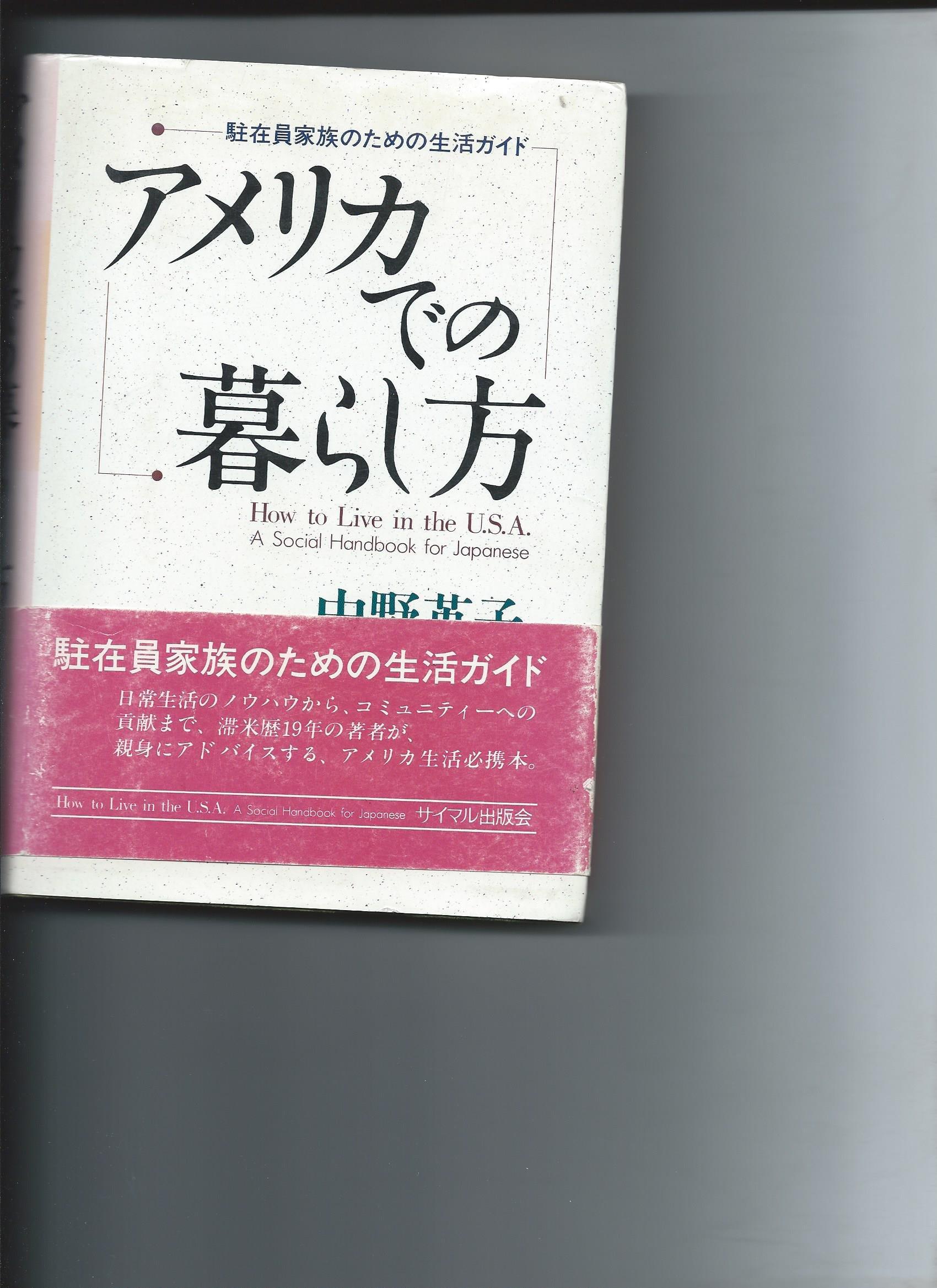 アメリカでの暮らし方・駐在員家族の為の生活ガイド 中野英子箸