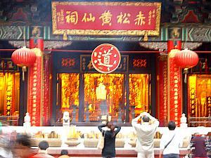黄大仙廟は香港で最も有名な道教寺院の一つです