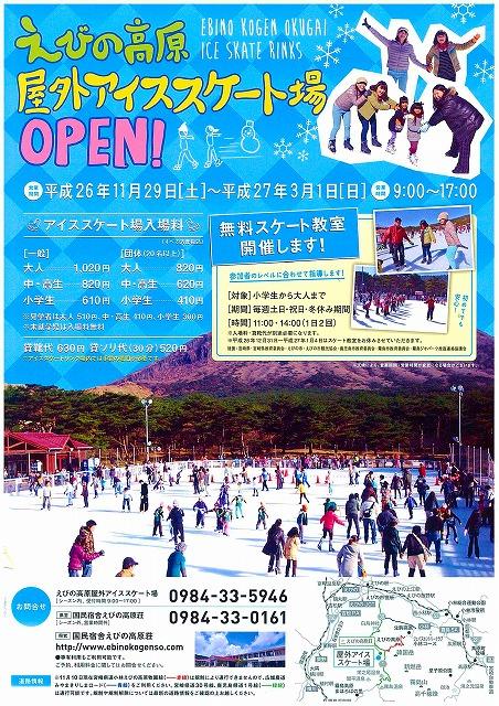 20141127-ice-skating.jpg