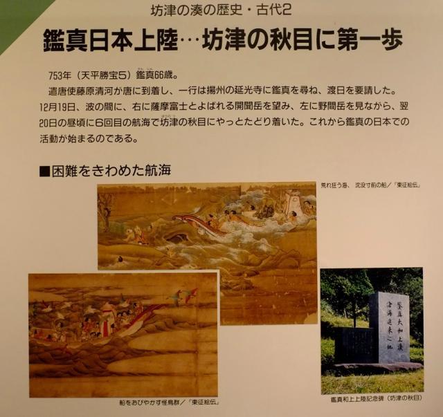 鑑真 (4)