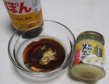 オクラと山芋のしょうがポン酢和え 調味料