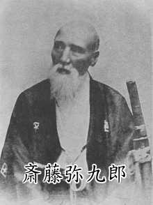 斉藤弥九郎