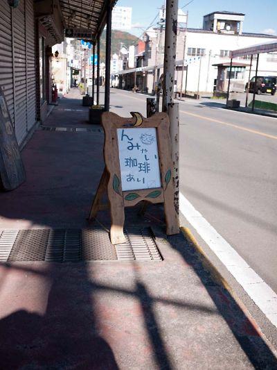 富士吉田 まつや茶房 看板
