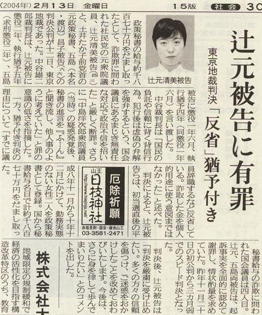 20150220辻本清美有罪