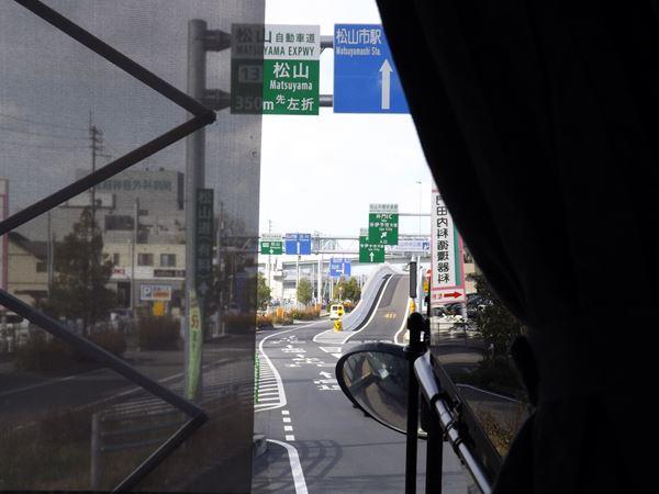 松山IC口