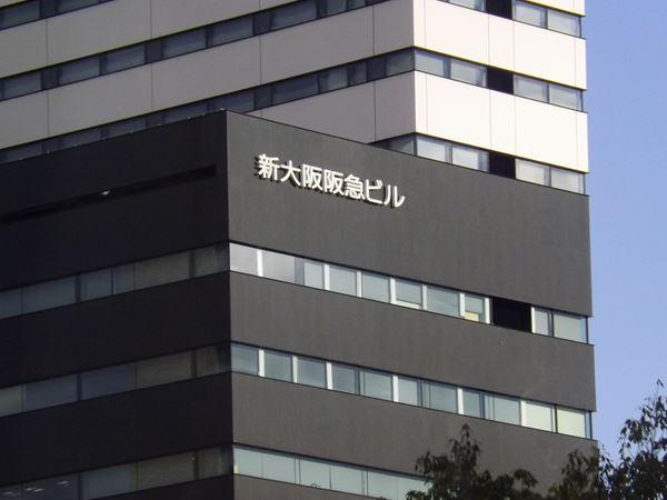 阪急新大阪ビル