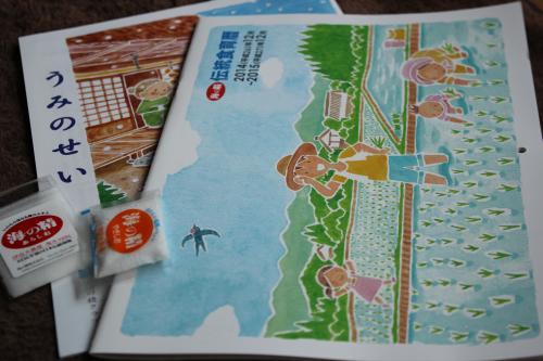 海の精カレンダー1