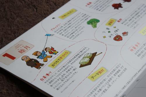 海の精カレンダー3
