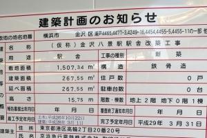 hakkei20141223 (10)