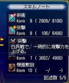 機雷スキルR10到達!