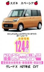 blog-512 新型 スペーシア X オレンジ ホワイト 2トーン H27年式