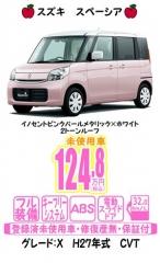 blog-511 新型 スペーシア X ピンク ホワイト 2トーン H27年式