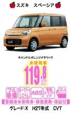 blog-504 新型 スペーシア X オレンジ H27年式