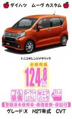 blog-521 ムーヴカスタム X オレンジ H27年式