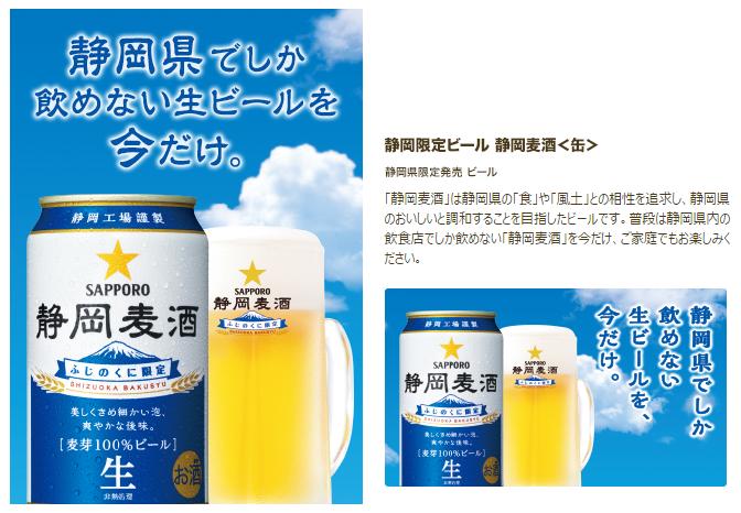 静岡限定ビール 静岡麦酒<缶>