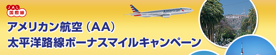 アメリカン航空(AA)太平洋路線ボーナスマイルキャンペーン