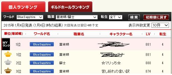 青鯖霊術TOP