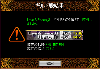 lovepeace戦