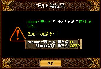 dream夢