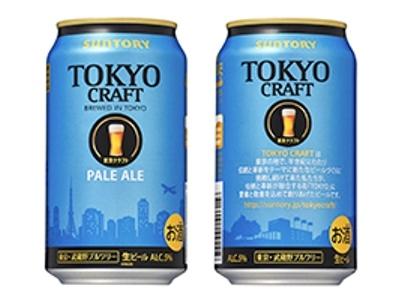 東京クラフト