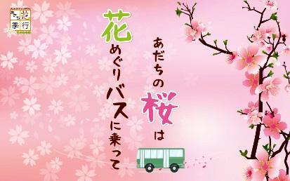 花めぐりバス