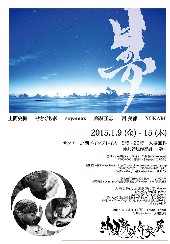 2015沖縄アートグループ