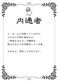 内通者2_1
