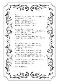 内通者の手紙1_4_1