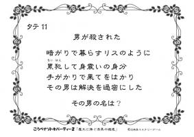 タテ11_1